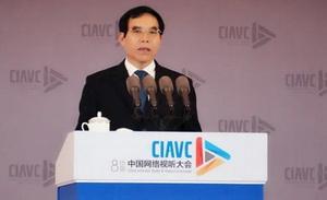 广电总局聂辰席:网络视听行业发展的五大变化和五个方向