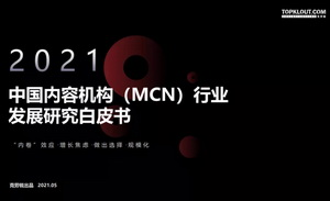 �商�w直播�道中的MCN:�M�觥⑥D�龊碗x��